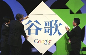 Google Restarts Its Operation in China
